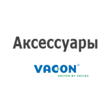 OPT-D7 Опция для VACON: Плата расширения (Line voltage measurement board)