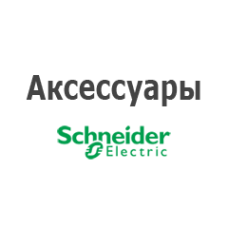 КОНТАКТОР РЕВЕРС.3P,12A,НО,24V DC 1.8ВТ LP5K1210BW3